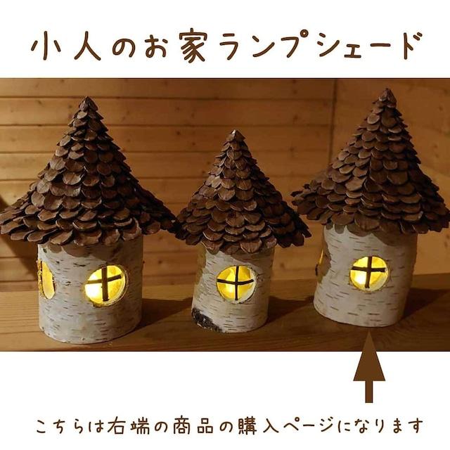 【富良野 森の贈り物】小人のお家ランプシェード(大・No.2)