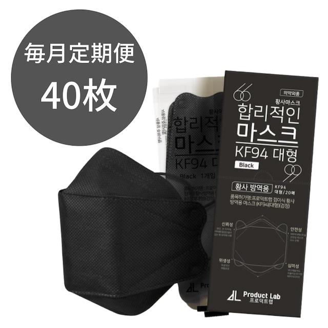 【毎月配送40枚 / ブラック】FDA認証SSSランクKF94マスク正規品:全国送料無料