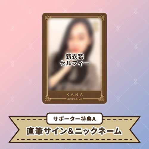 新衣装ギブレター【佳奈・サポーター特典A】
