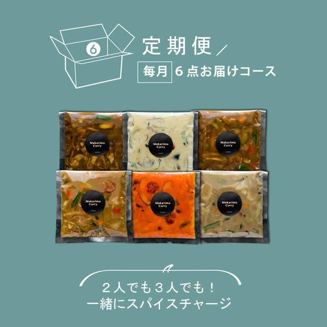 冷凍カレールウ / 毎月6点お届けコース