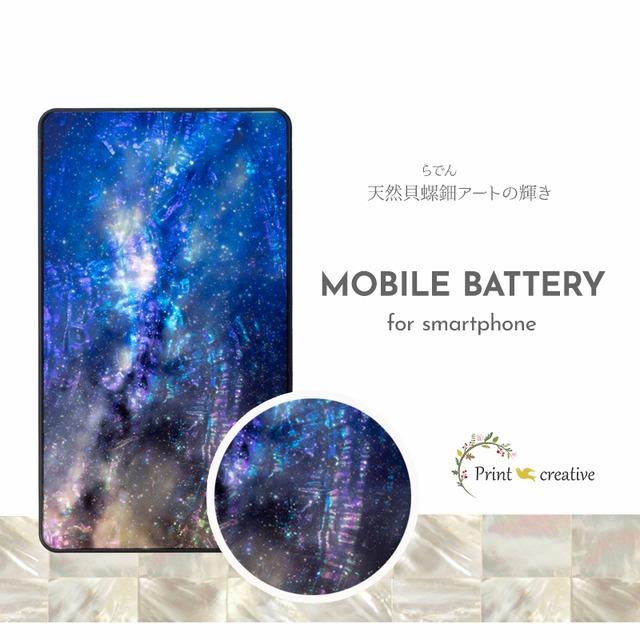 【全機種充電対応】天然貝モバイルバッテリー★天然貝×強化ガラス(ナイトスカイ)螺鈿アート