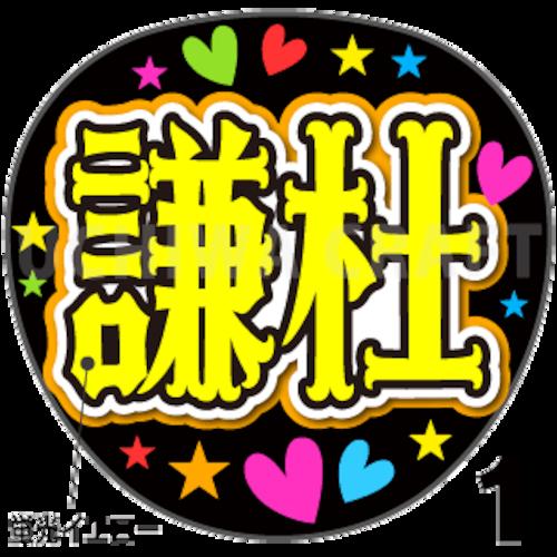 【蛍光プリントシール】【なにわ男子/長尾謙杜】『謙杜/けんと/謙ちゃん』コンサートやライブに!手作り応援うちわでファンサをもらおう!!!