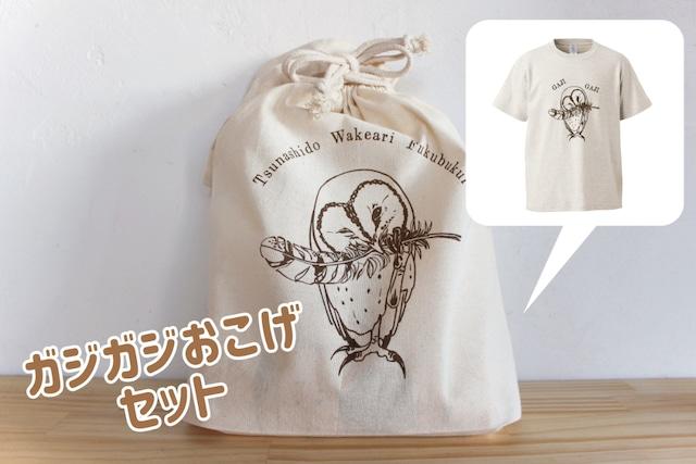 ガジガジおこげTシャツ&コットンバッグセット