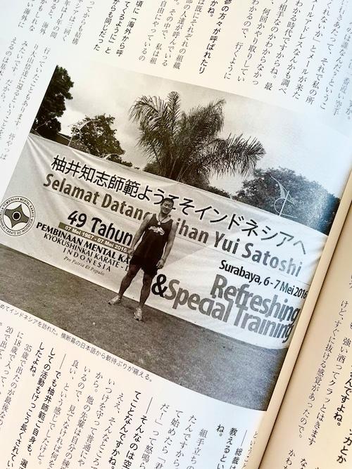 4) 月刊「フルコンタクトKARATEマガジン」VOL65