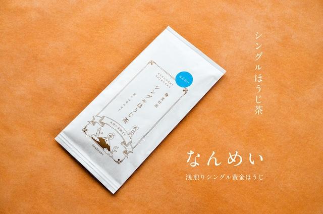 シングル黄金ほうじ茶【なんめい】40g
