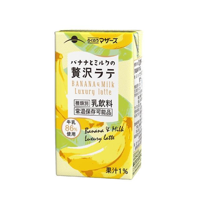 バナナとミルクの贅沢ラテ250ml(24本入り)