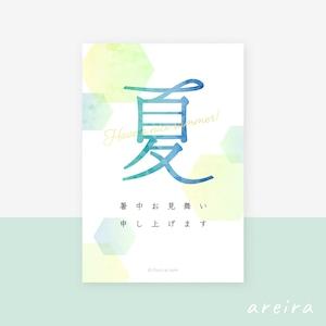 【暑中見舞い】「夏」の文字がおしゃれな暑中お見舞いカード