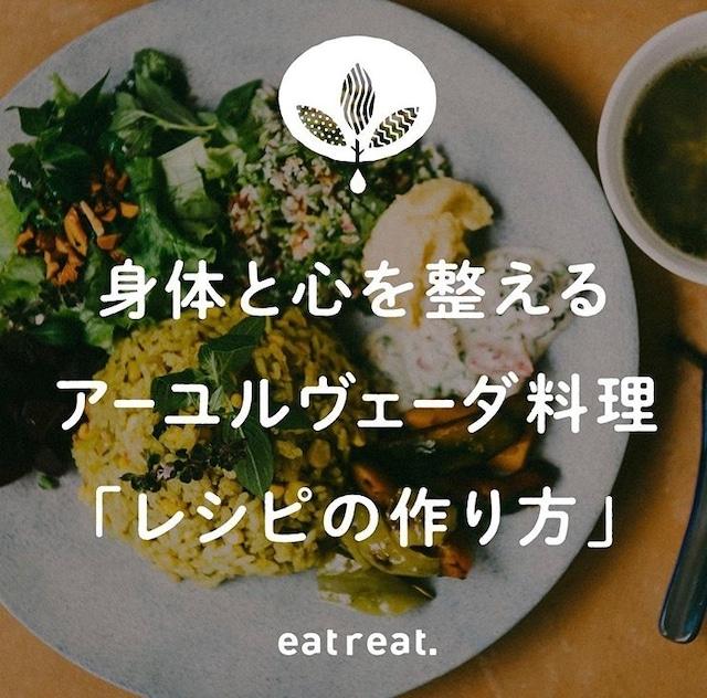 【10月】身体と心を整えるアーユルヴェーダ料理「レシピの作り方」-ADVANCE-