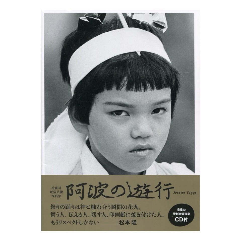 檜瑛司民俗芸能写真集(CD付) 『阿波の遊行 Awa-no Yugyo』 | Photo book