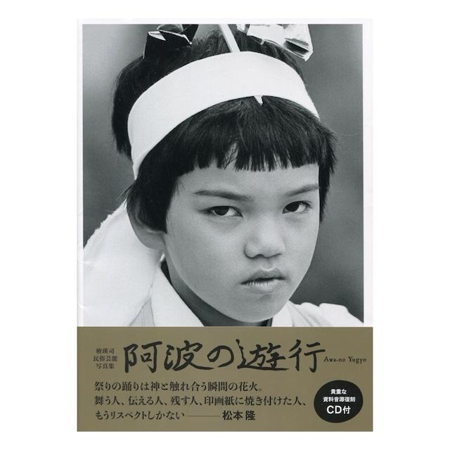 檜瑛司民俗芸能写真集(CD付) 『阿波の遊行 Awa-no Yugyo』   Photo book