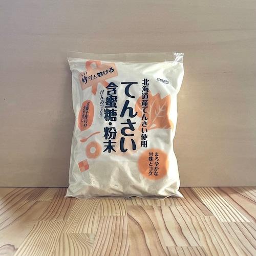 北海道てんさい含蜜糖 粉末