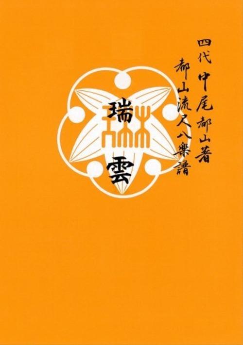 T32i511 瑞雲(尺八/大月宗明/楽譜)