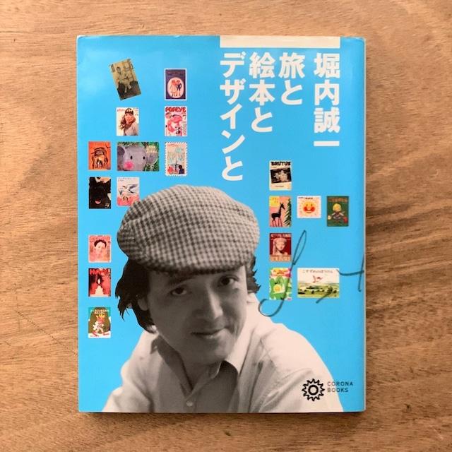 堀内誠一 旅と絵本とデザインと / コロナブックス編集部