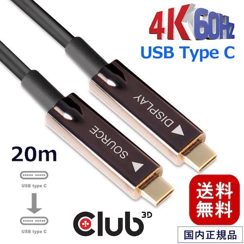 【CAC-1589】Club3D USB Gen 2 Type C アクティブ 光ケーブル オーディオ/ビデオ 一方向 オス/オス 20 m/ 65.62 ft (CAC-1589)