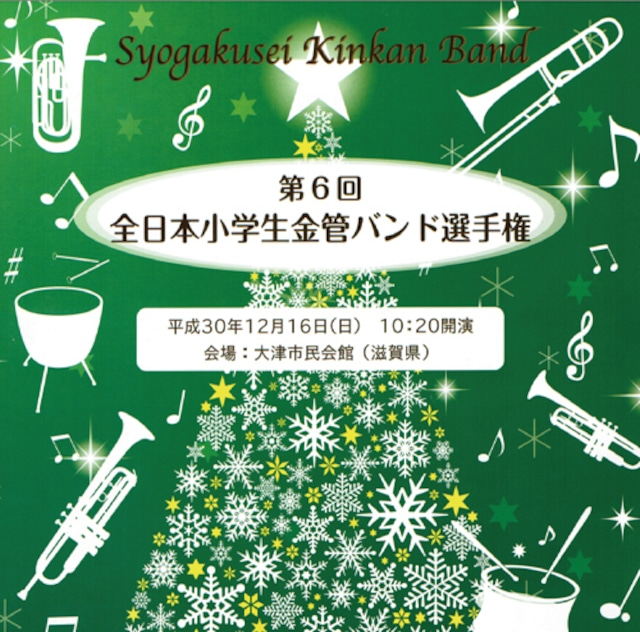 【CD】第6回全日本小学校金管バンド選手権/グループ別CD