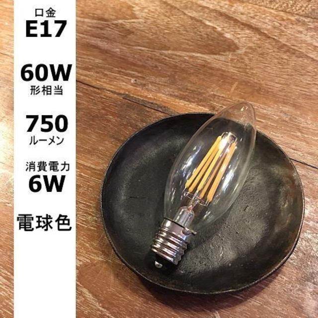 フィラメントLEDシャンデリア球 E17/60W形相当/750LM/電球色