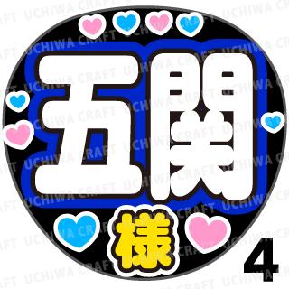 【プリントシール】【ABC-Z/五関晃一】『五関様』コンサートやライブに!手作り応援うちわでファンサをもらおう!!!