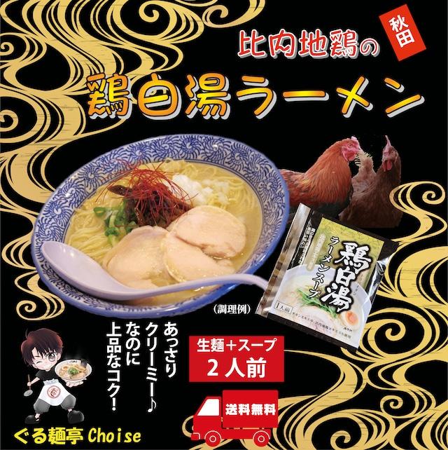 秋田:比内地鶏使用 鶏白湯ラーメン 常温保存 生麺 2食(スープ付き)【送料無料】 ぐる麺亭choice