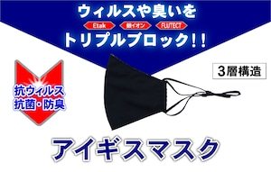 アイギスマスク【抗ウィルス・抗菌・防臭】