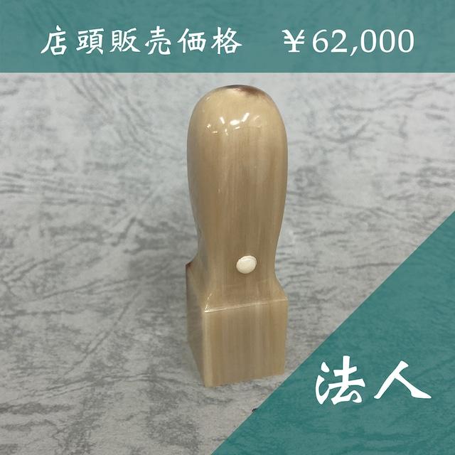 【法人用】角印(18mm)白水牛