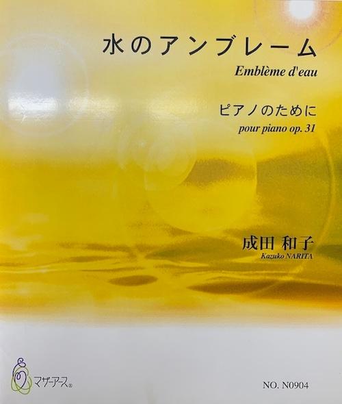 N0904 水のアンブレーム(ピアノ/成田和子/楽譜)