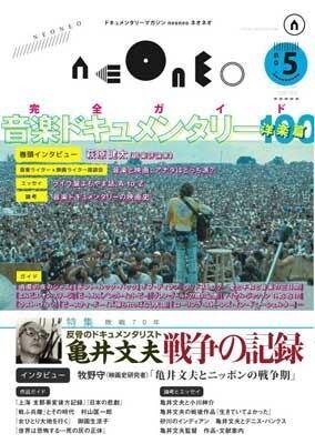 neoneo #05 音楽ドキュメンタリー100[洋楽篇]/亀井文夫 戦争の記録