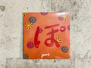 pont / ぽ
