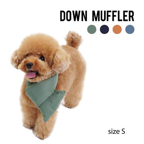 DOWN MUFFLER S ダウンマフラーSサイズ