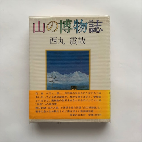 山の博物誌 / 西丸震哉