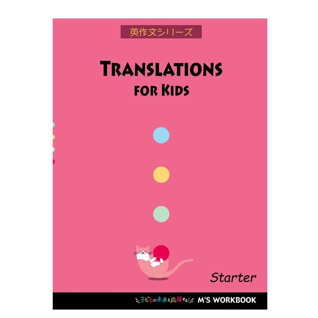 【Translations for Kids】Starter