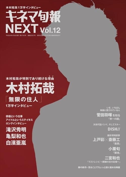 キネマ旬報増刊 キネマ旬報NEXT Vol.12 木村拓哉「無限の住人」(No.1743)