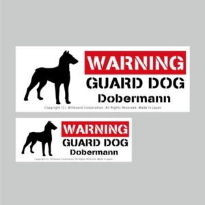 GUARD DOG Sticker [Dobermann]番犬ステッカー/ドーベルマン
