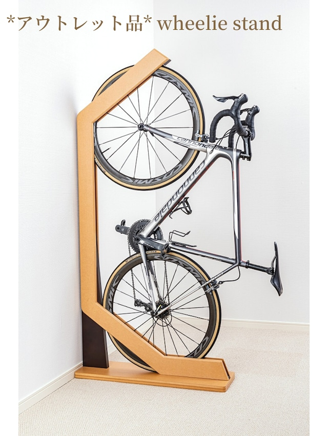 【アウトレット品・送料込】木製自転車スタンド「ウィリースタンド」