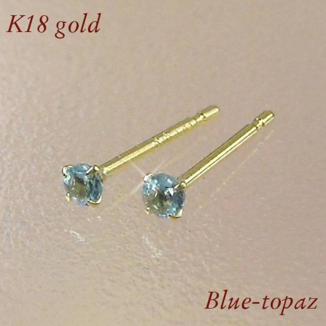 ブルートパーズ ピアス k18 天然石 11月誕生石 一粒 18金ゴールド レディース 4本爪 シンプル