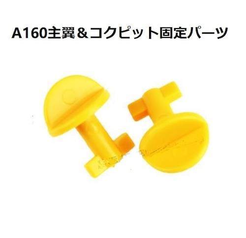 ◆XK A160.0020 、A160固定主翼&コクピットを固定する専用止めパーツ