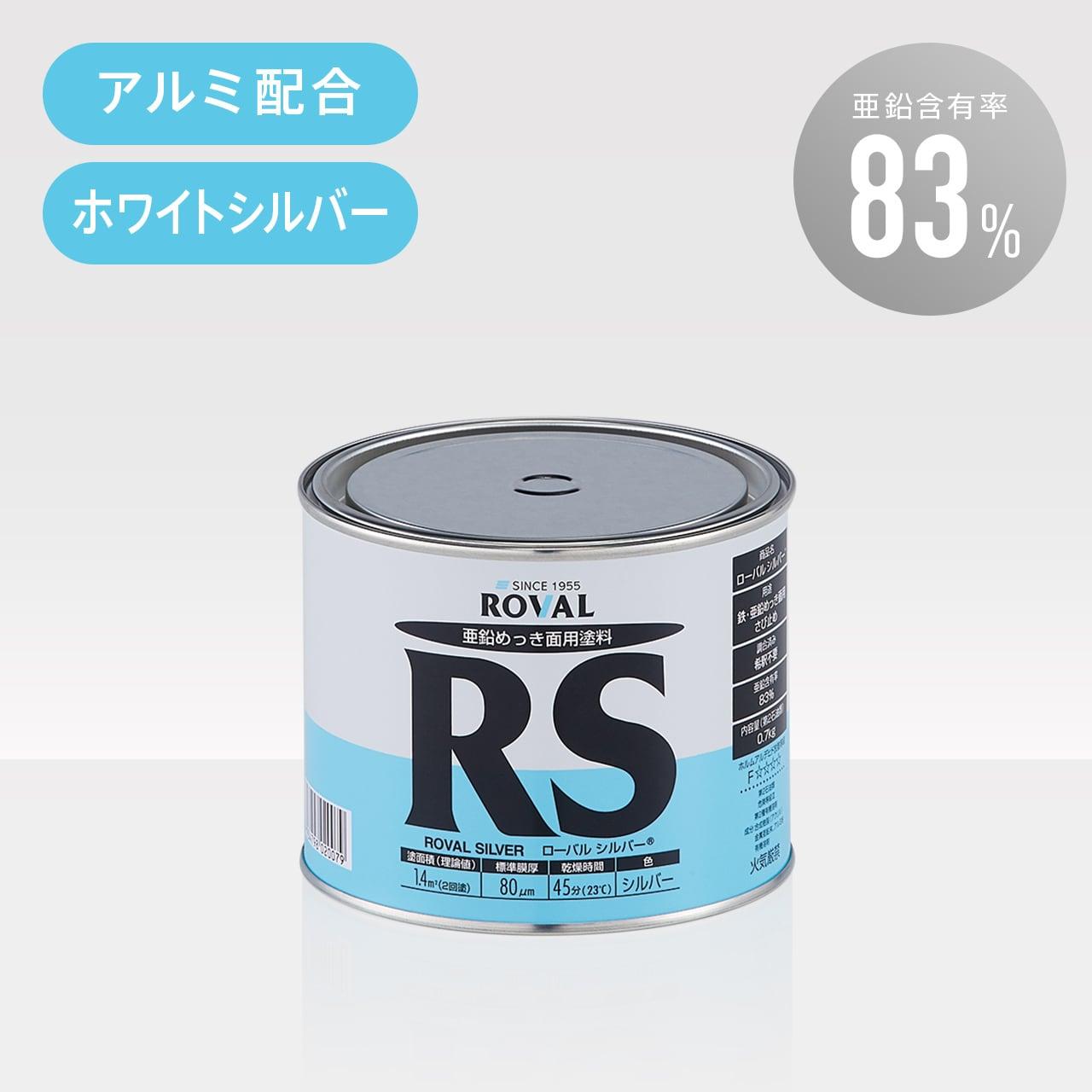 ローバルシルバー 0.7kg缶