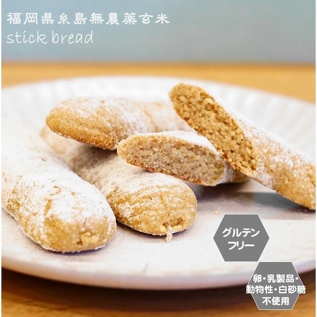 グルテンフリー ヴィーガン 糸島無農薬玄米スティックパン(10本入り)