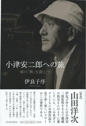 小津安二郎への旅[バーゲンブック]