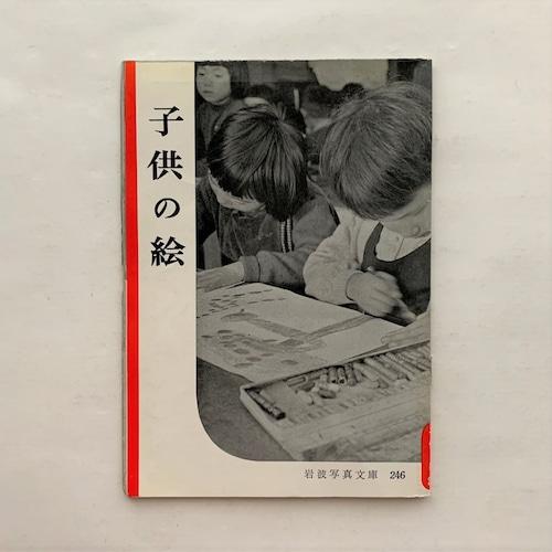 岩波写真文庫246 / 子供の絵