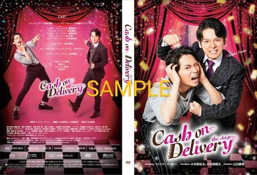 舞台『キャッシュ・オン・デリバリー』公演DVD