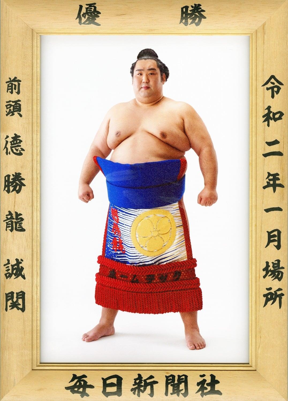 大相撲優勝額 令和2年1月場所・徳勝龍関