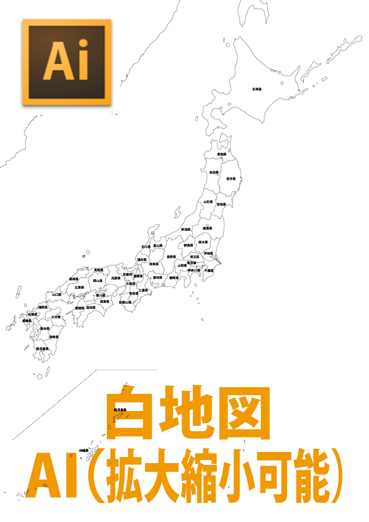 日本地図《白地図》(AIベクター編集可能)