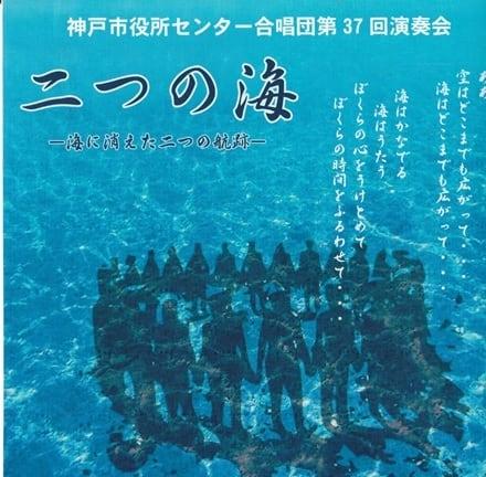 合唱構成「二つの海」