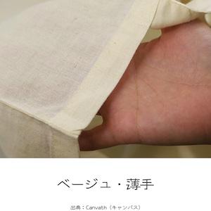 青ベタトート文字あり