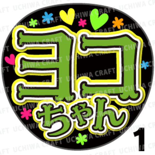 【プリントシール】【AKB48/チームK/横山結衣】『ヨコちゃん』コンサートや劇場公演に!手作り応援うちわで推しメンからファンサをもらおう!!