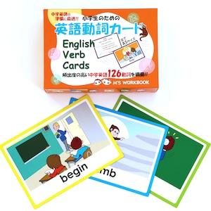 小学生のための英語動詞カード(音声ダウンロードあり)