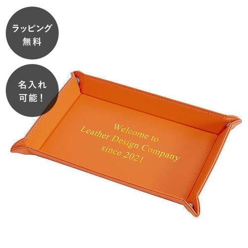 名入れ レザーボタントレイ レクタングル オレンジ tu-0491