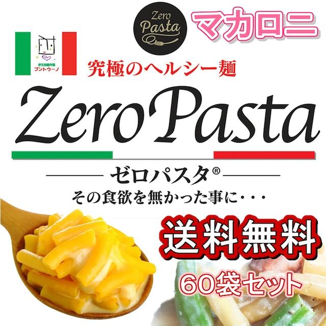 ゼロパスタ (マカロニタイプ)150gの60袋セット 送料無料 2ヶ月ダイエットに挑戦!