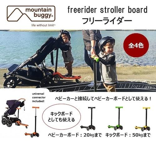 mountain buggy freerider stroller board マウンテンバギー フリーライダー 4カラー有