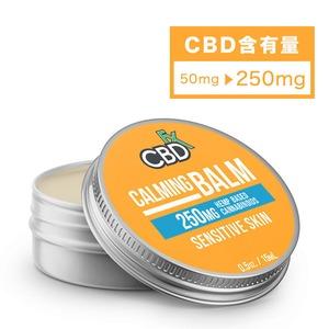 【定期お得便】CBDfx CBD 250mg ミニバーム - Calming(癒し)